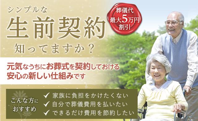 「シンプルなお葬式」は生前契約で最大5万円引きに!